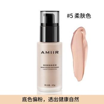 AMIIR粉底液保湿遮瑕控油强持久裸妆不脱色隔离粉底膏BB霜正品