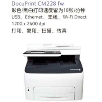 富士施乐 DocuPrint CM228fw A4彩色打印机