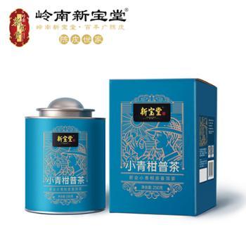 新宝堂小青柑柑普茶蓝罐礼盒250克
