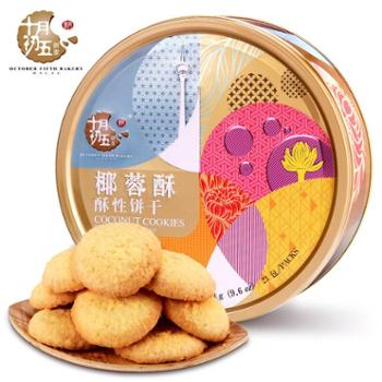 十月初五椰蓉酥(铁盒)273g