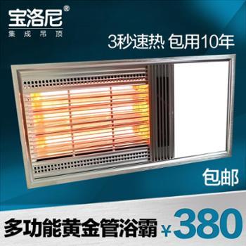 宝洛尼集成吊顶多功能黄金管光波LED照明三合一浴霸取暖防水防爆