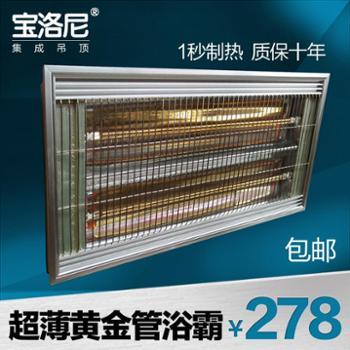 宝洛尼集成吊顶超薄双黄金管光波取暖器红外线浴霸防水防爆300600