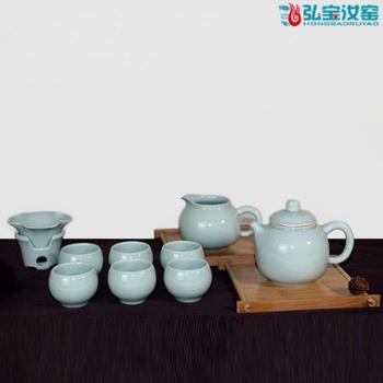 弘宝汝窑 粉青釉 唐风十件套茶组套装 原产地汝瓷 匠心设计 礼盒套装