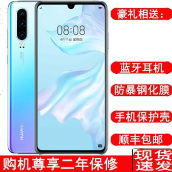 Huawei/华为 P30全面屏超感光徕卡三摄变焦双景录像980芯片智能手机p30