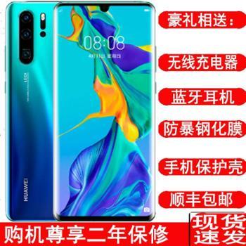 Huawei华为P30Pro曲面屏超感光徕卡四摄变焦双景录像980芯片智能p30pro