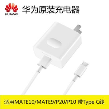 华为P20/P10/MATE10/Mate 9 pro/Mate 9保时捷原装充电器22.5W 带Type-C原装数据线