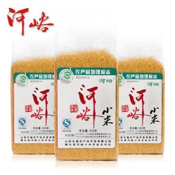 善融扶贫龙支付山西河峪黄小米500g*3优级新米食用富锌米粮食小黄米粥粗杂粮