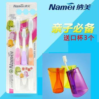 牙刷套装 亲子装儿童牙刷 软毛 纳米抗菌牙刷 牙刷3支+口杯3个