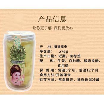 新未园蜂蜜脆姜罐头270g福建福安特产秘制汤汁泡姜