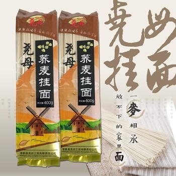 【满30减5】【满20包邮】尧母挂面1包装400g荞麦挂面面条粗粮挂面