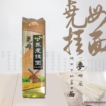 尧母荞麦面1包装400g粗粮挂面杂粮面高纤低糖