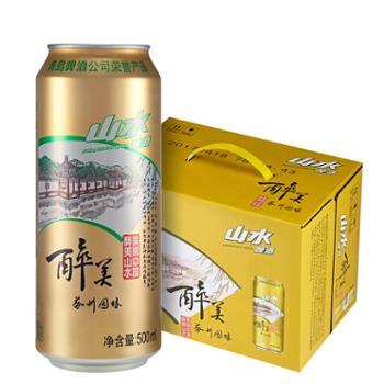 青岛山水啤酒醉美苏州园林500ml*36听畅饮分享装