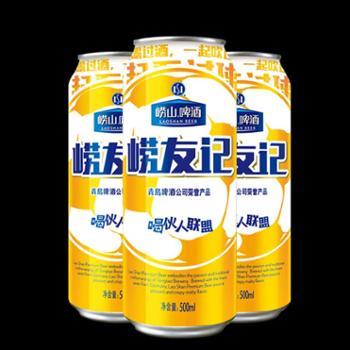 青岛崂山啤酒崂友记足球罐500ml*12听