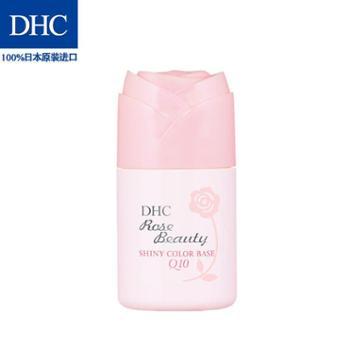 【官方直售】DHC红粉玫瑰妆前乳SPF30PA+++30mL防晒霜隔离润色提亮官方直售