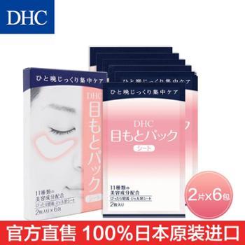 DHC水嫩眼膜6包 淡化眼部干纹眼尾纹补水保湿滋润舒缓眼贴膜