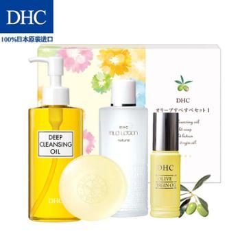 【官方直售】DHC橄榄滋养套装卸妆洁面滋润呵护基础护肤化妆品