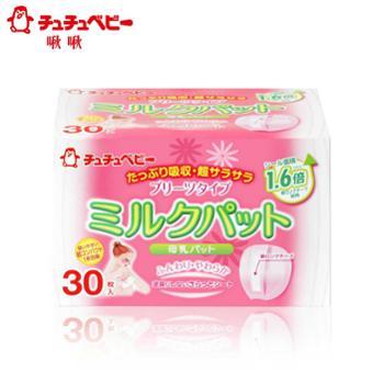 啾啾chuchu日本进口正品吸乳松软百褶型乳垫30片贴身呵护妈妈乳房