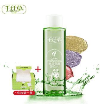 千纤草丝瓜卸妆水300ml 植物深层清洁温和脸部眼部保湿卸妆油/液