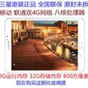 Samsung/三星 GALAXY Tab S2 SM-T715C 4G 32GB平板电脑8寸4G手机