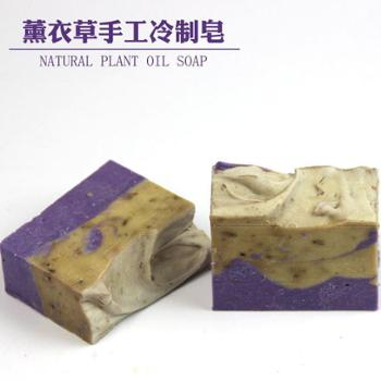 OPURETE冷制手工皂 天然薰衣草手工肥皂洁面皂浴皂