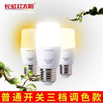 长虹红太阳LED灯泡E27螺口暖黄白8W可调色节能智能球泡单只装