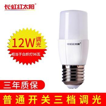 长虹红太阳LED灯泡E27螺口旋家用可调光12W节能智能照明球泡