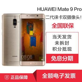 12.12搜实惠【24期免息】Huawei/华为 Mate9 Pro 64GB/128GB 移动联通电信4G手机 双卡双待