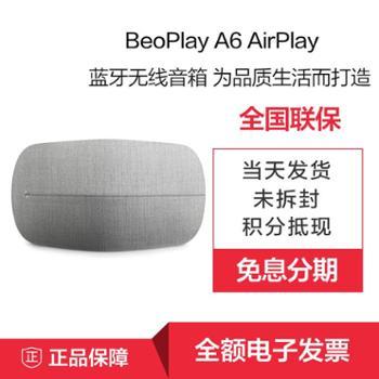 B&O BeoPlay A6 AirPlay蓝牙无线音箱 音响 蓝牙扬声器