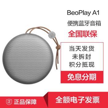 B&O BeoPlay A1 便携蓝牙音箱 可通话迷你无线蓝牙小音箱