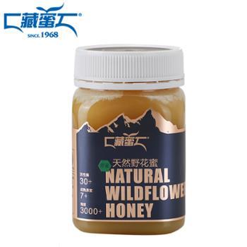 藏蜜天然野花蜜500g/瓶 非农家土蜂蜜 纯净野生百花蜜原蜜结晶蜜高原蜂蜜