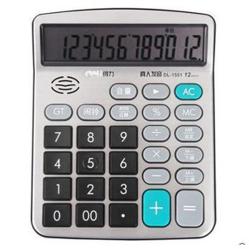 得力1551A计算器 经济型12位数语音计算器 真人发音计算器