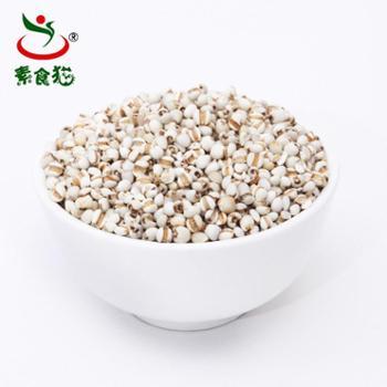 素食猫薏仁米400g*2袋绿色食品