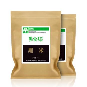素食猫生态黑米1kg*3