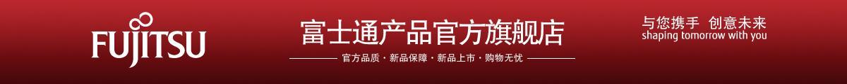 南京富士通计算机设备有限公司