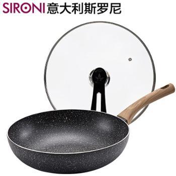 斯罗尼意大利进口磐石炒锅 电磁炉燃气通用 无烟不粘锅炒锅