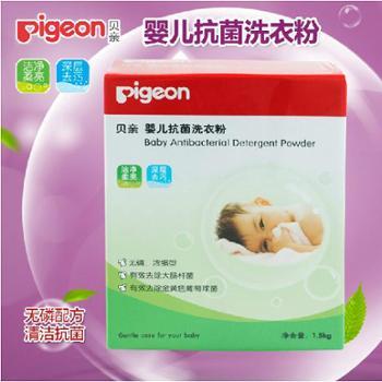 贝亲婴儿抗菌洗衣粉MA14 宝宝无磷浓缩型洗衣粉1.5Kg