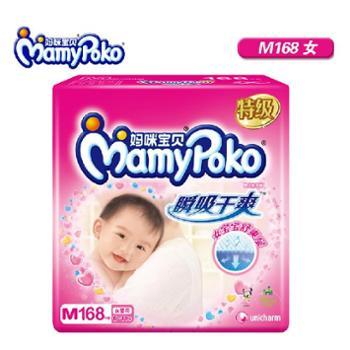 妈咪宝贝纸尿裤女新升级瞬吸干爽M168片女宝宝6-11kg婴儿尿不湿