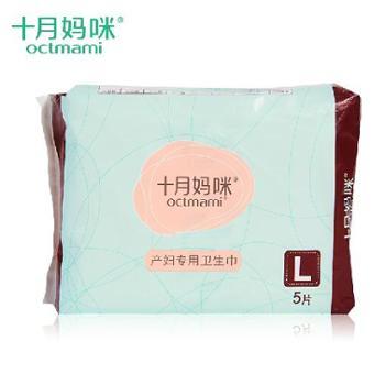 十月妈咪产后孕妇专用卫生巾月子产褥期卫生巾产妇用品卫生纸L