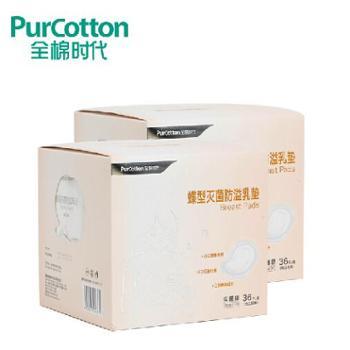 全棉时代一次性防溢乳垫哺乳必备加厚超强吸水型溢奶垫36片x2盒