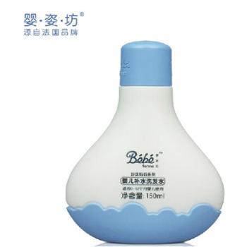 婴姿坊婴儿补水幼儿营养儿童倍护洗发水护发洗护用品护肤品洗发