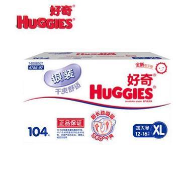 好奇银装干爽舒适纸尿裤XL104片大包装尿不湿正品