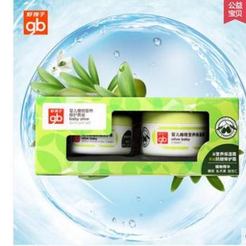 好孩子宝宝洗护套装婴儿橄榄修护盒装买营养保湿霜45g送修护霜25g