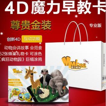 见描述3D卡片早教卡玩具书益智4D动物知识1-2-3岁立体有声儿童认知挂图