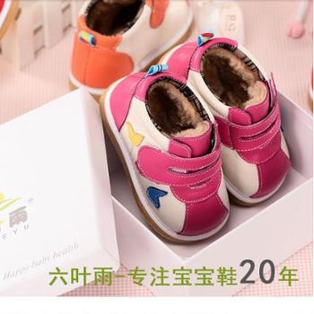 六叶雨 保暖加绒婴儿鞋软底女宝宝鞋子学步鞋0-1-3岁叫叫棉鞋童鞋秋冬季