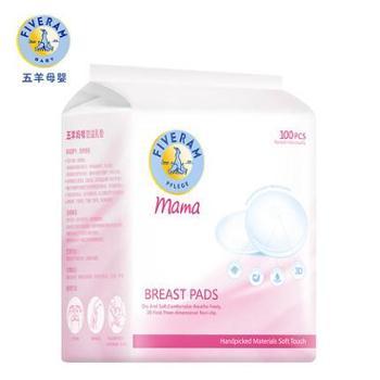 五羊防溢乳垫一次性溢乳贴哺乳期喂奶溢乳垫防漏溢奶不可洗100片