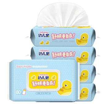 幼儿宝婴儿柔湿巾80抽*6大包装新生手口屁湿纸巾*家用实惠带盖