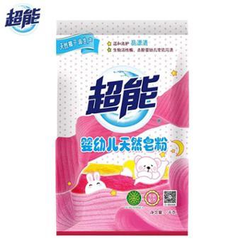 超能婴儿天然皂粉洗衣粉1kg*2袋不含荧光剂呵护宝宝皮肤