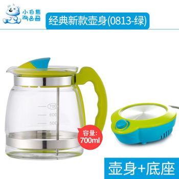 小白熊恒温调奶器婴儿暖奶杯宝宝玻璃水壶冲奶机配件HL0617/0813