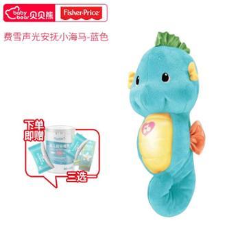 费雪海马声光安抚玩偶小海马婴儿玩具娃娃胎教音乐