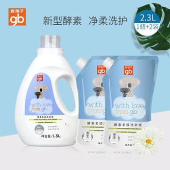 gb好孩子婴儿洗衣液新生儿宝宝专用浓缩酵素无荧光剂儿童液皂2.3L